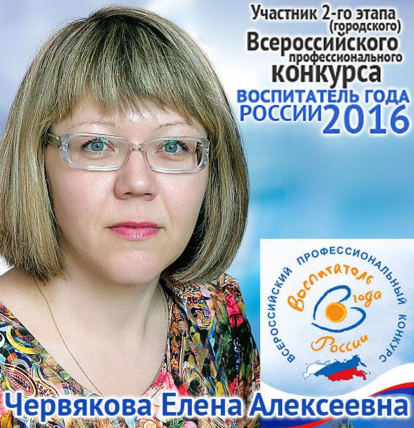 Червякова Елена Алексеевна