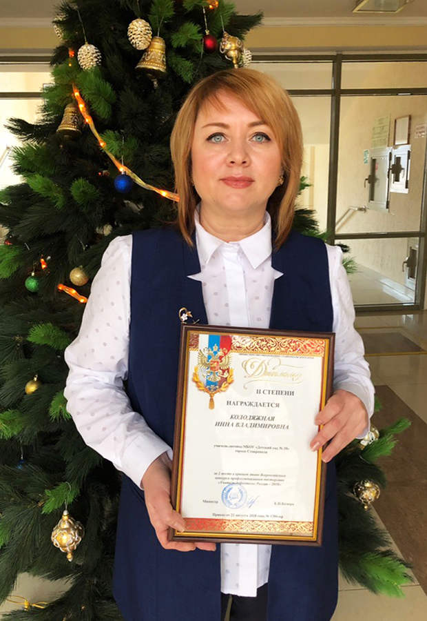 Колодяжная Инна Владимировна