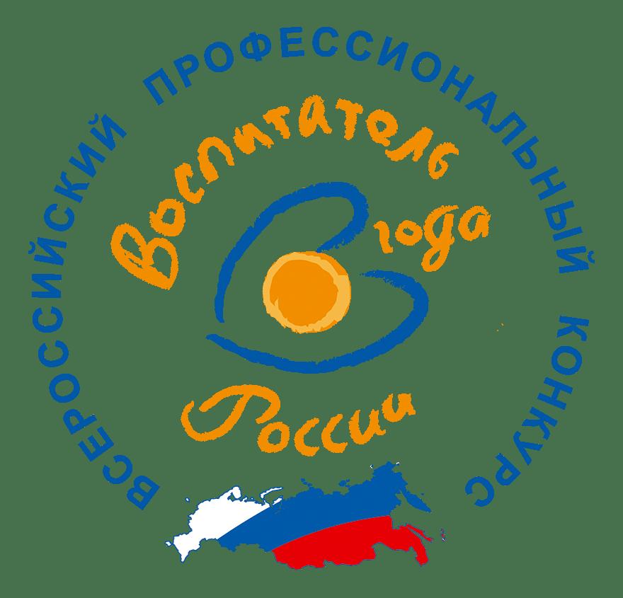 ВОСПИТАТЕЛЬ ГОДА РОССИИ – 2019