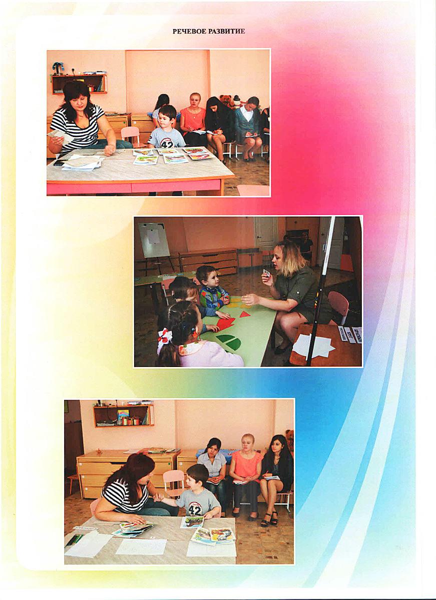 Коррекционно-развивающая деятельность детей сограниченными возможностями здоровья