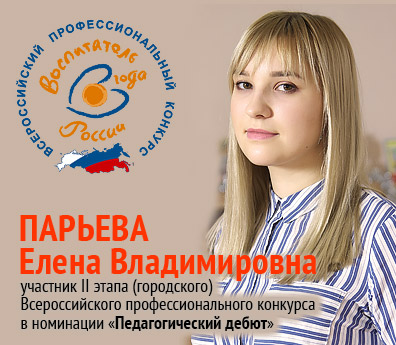 Парьева Елена Владимировна