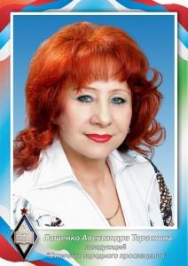 Пащенко Александра Тарасовна